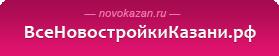 novokazan.ru — Продажа квартир в новостройках Казани